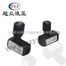 LADRV型单向节流阀,LDV型节流/截止阀|DN8