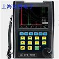 CTS-1008数字式超声探伤仪CTS1008