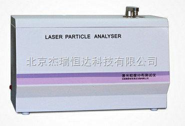 激光粒度分析仪(湿法)