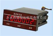 HD-1974-面板式直流数字电压表