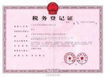 安科瑞税务登记证