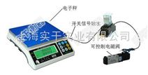 北京控制电磁阀门开关定量电子称