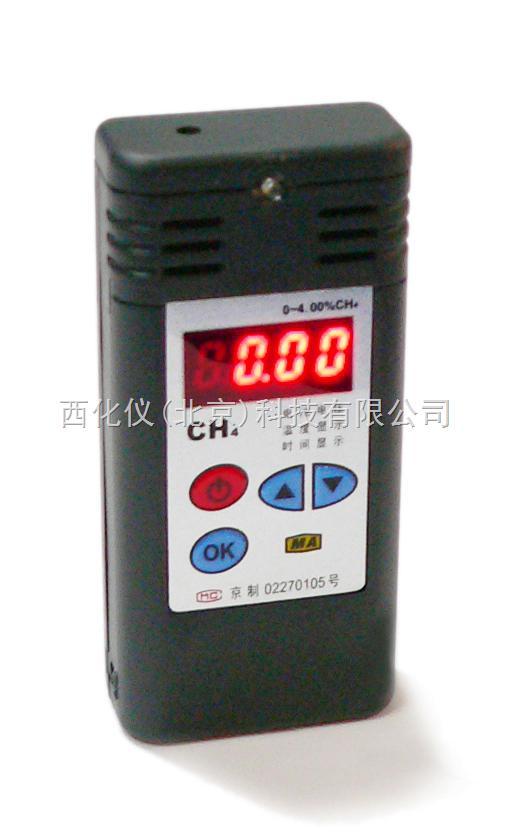 便携式甲烷检测报警仪 型号:CHMT-JCB4