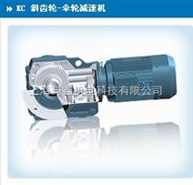 清华紫光KC57斜齿轮-伞轮【四大系列】减速机