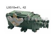 LX510-42防爆行程开关(限位开关)