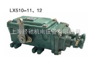 LX510-12防爆行程开关(限位开关)