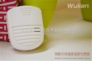 物联智能家居ZigBee无线温度湿度传感器