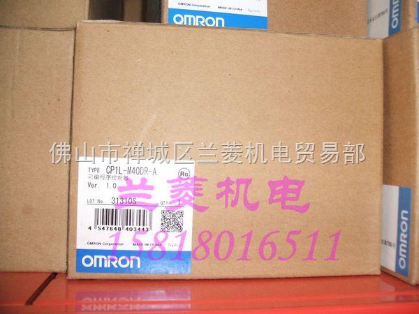 欧姆龙plc cp1l-m40dr-a