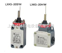 LXK3-20S/W行程开关,LXK3-20H/W万向式行程开关