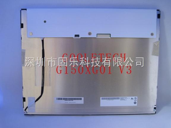 auo液晶屏g150xg01 v3现货批发