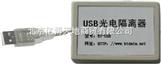USB隔离器 USB光耦 USB保护器 USB防雷器