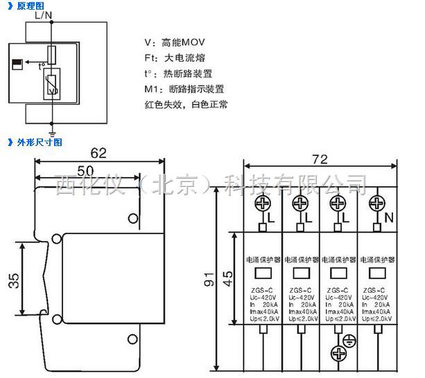 浪涌保护器 型号:zgs-c(三相四线制20~40ka 420v 电压