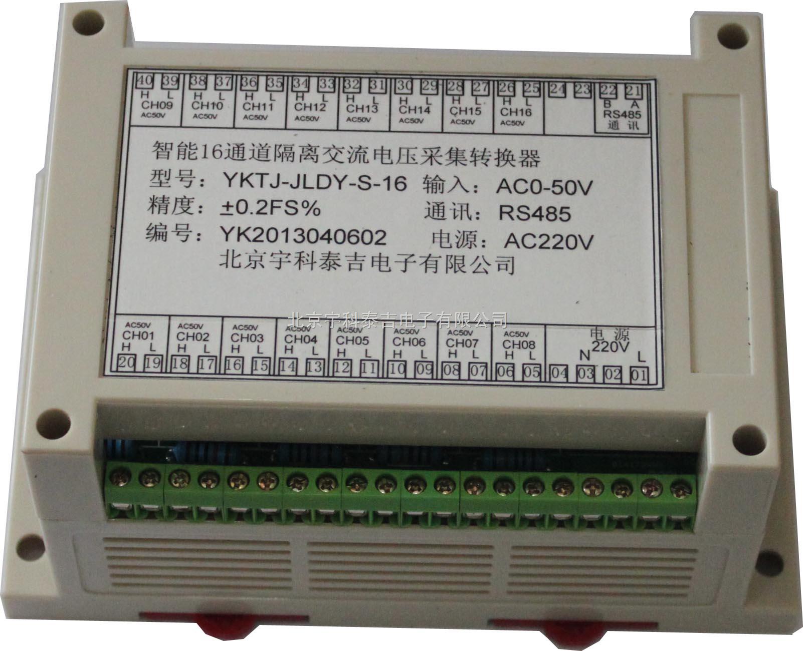 智能16路交流电流采集器