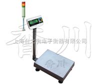 TCS-XC-H上海香川报警电子台秤
