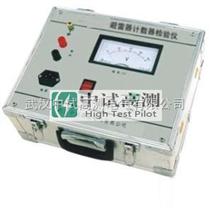 15年品牌_质保三年避雷器放电计数器测试仪