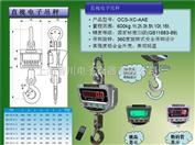 上海直视吊秤、直视吊钩秤、行车吊磅秤价格