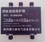 谐波治理器HPDXBQ1000