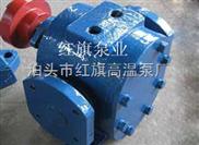 华潮LB-18/0.6沥青保温齿轮泵 保温泵 沥青泵 红旗高温泵厂