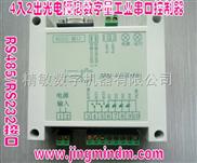 JMDM-COM4DI2DOMR-Z小系统6点光电隔离4入2出单片机工控板