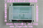 JMDM-COM10DI10DO-10入10出晶体管输出单片机串口控制器