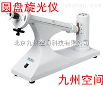 圆盘旋光仪   JZ-4