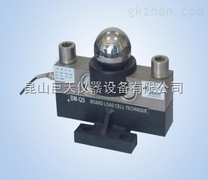 QS-30T地磅传感器,30T电子汽车衡传感器大量供应