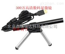 USB超清数码显微镜/便携电子放大器
