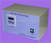 水質自動采樣器ETC-778型