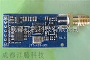 JTT-433-UDI无线串口模块si4432无线模块超低功耗无线收发模块
