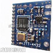 JTT-4432无线收发模块成都江腾科技si4432无线模块