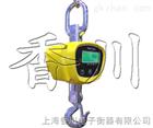 OCS-XC-I 500公斤直視吊鉤秤