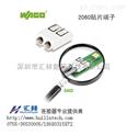 贴片端子 简单实用 2060照明WAGO快速接线端子