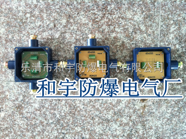jhh-3-t矿用防爆电话分线盒和宇供应jhh-3-t矿用防爆