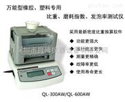 供应 QL-300AW橡胶塑料密度比重检测仪