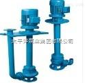 YW液下式排污泵