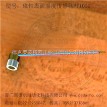 磁性表面温度传感器PT1000