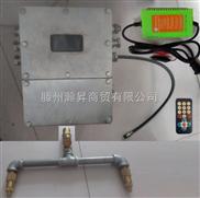 遥控式内置电源放炮喷雾降尘装置