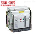 NA8系列正泰万能式断路器友莱友网现货销售 NA8-1600