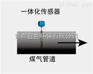 高温烟气流量计  管道烟气流量仪 烟气浓度报警器