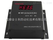 485温度湿度监测仪