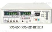 HF2612D单频电容测量仪HF-2612D