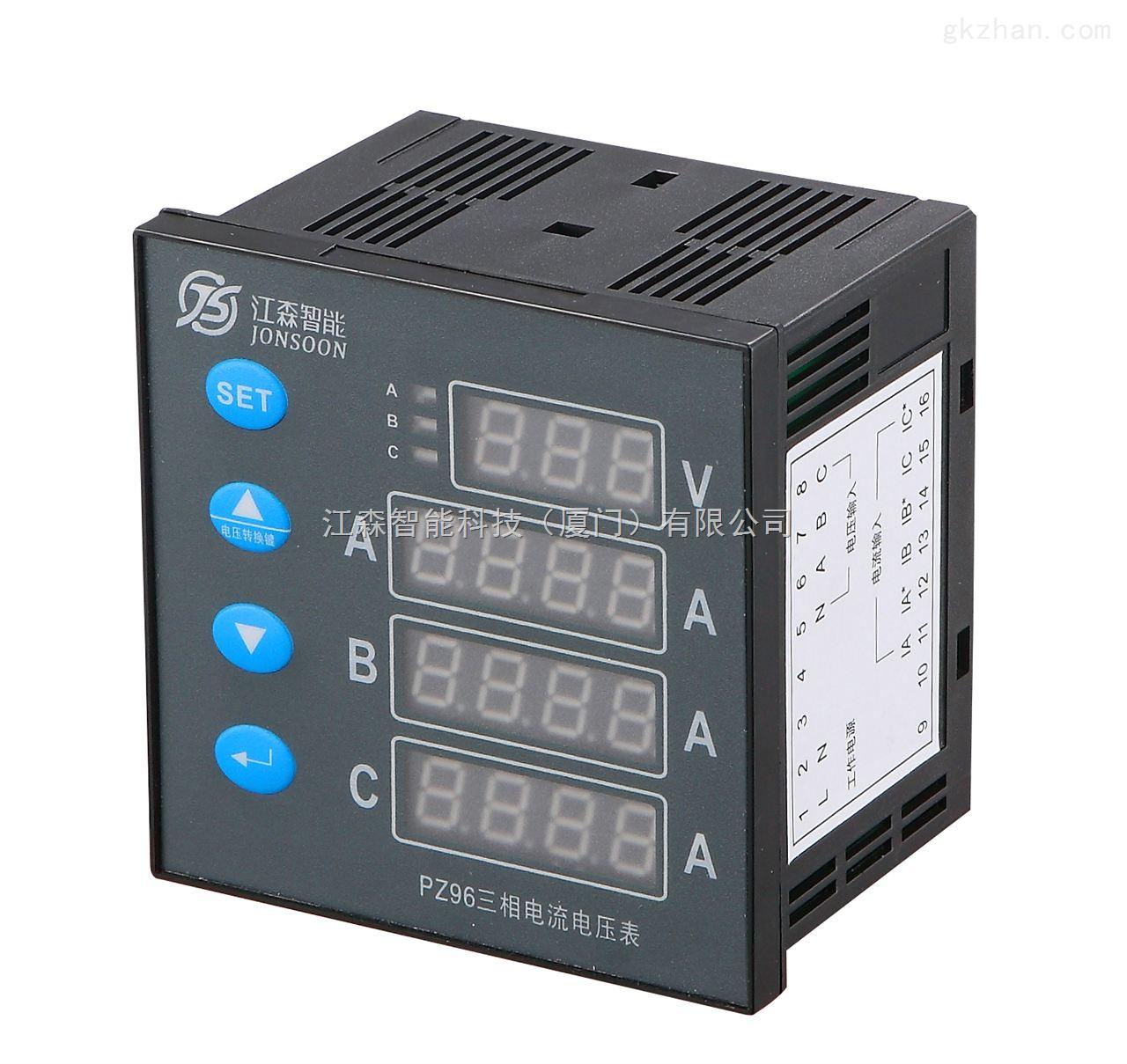三相数显电压电流表