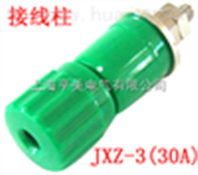 JXZ-3(30A)接线柱