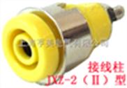 JXZ-2(Ⅱ)型接线柱