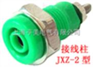JXZ-2(小体)型接线柱
