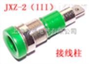 JXZ-2(III)接线柱
