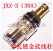 JXZ-3(30A)插孔镀金接线柱