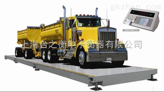 上海100吨出口型汽车地磅秤