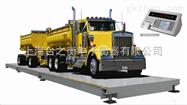 SCS-XC-B上海100噸出口型汽車地磅秤