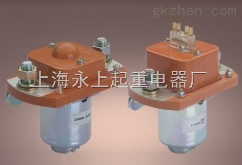 zj600/zj600-s直流电磁接触器-上海永上起重电器厂